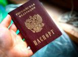 Истек срок действия паспорта? Не переживайте