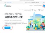 Инструкция для желающих горожан проголосовать за объект благоустройства на федеральном сайте https://78.gorodsreda.ru/ в рамках проекта «Формирование комфортной городской среды»